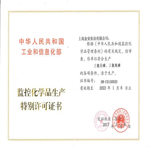 监控化学品安全生产许可证