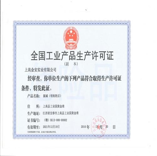 全国工业化生产许可证副本